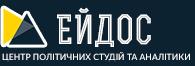 Ейдос: центр політичних студій та аналітики