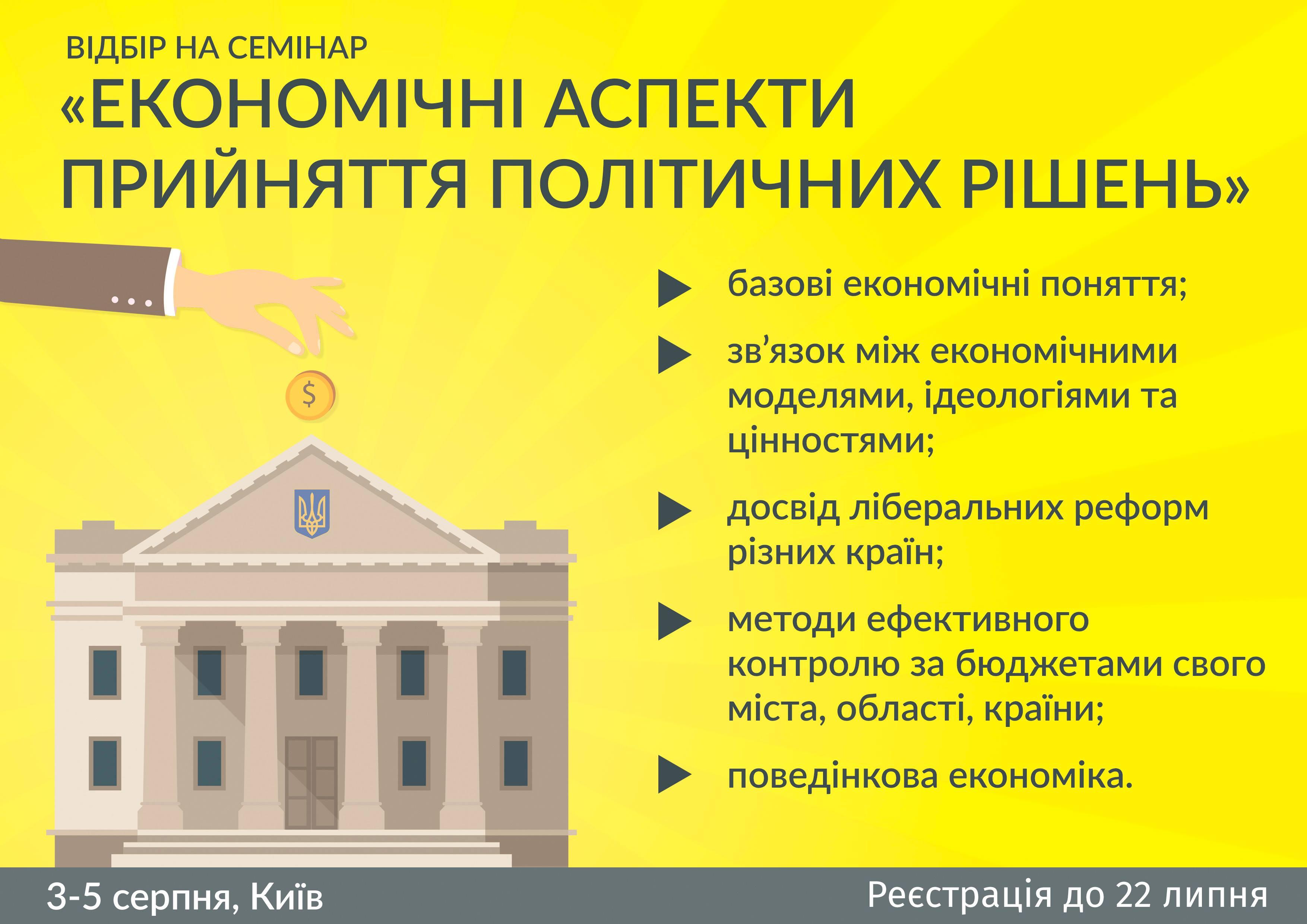 Семінар Економічні рішення
